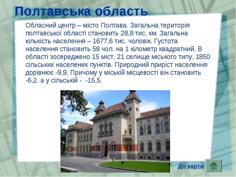 Полтавська область Обласний центр – місто Полтава. Загальна територія полтавс...