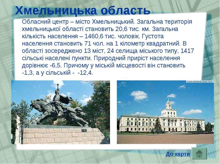 Хмельницька область Обласний центр – місто Хмельницький. Загальна територія х...