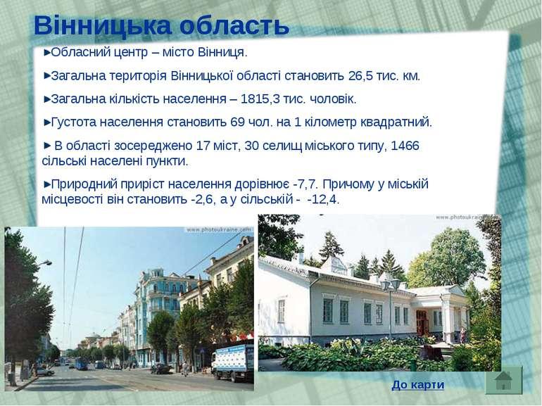 Вінницька область Обласний центр – місто Вінниця. Загальна територія Вінницьк...