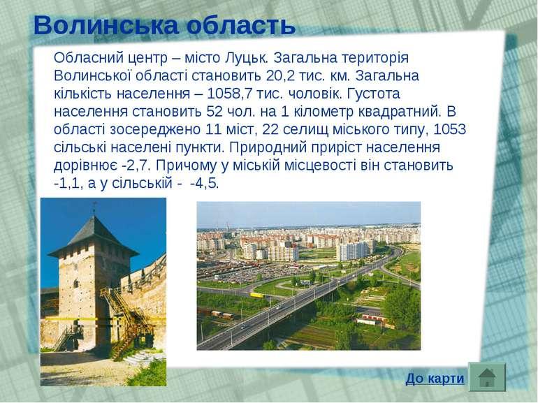 Волинська область Обласний центр – місто Луцьк. Загальна територія Волинської...