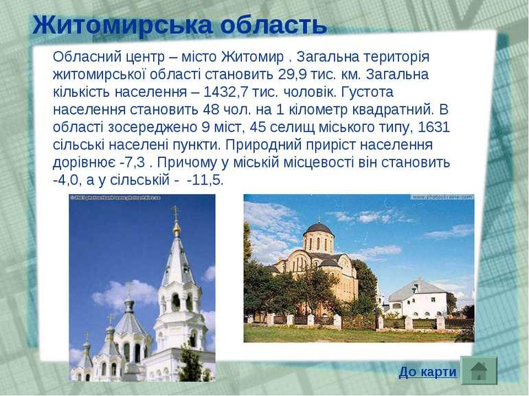 Житомирська область Обласний центр – місто Житомир . Загальна територія житом...