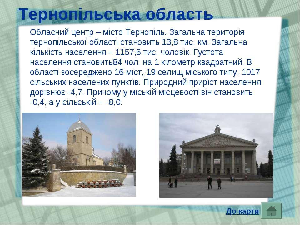 Тернопільська область Обласний центр – місто Тернопіль. Загальна територія те...