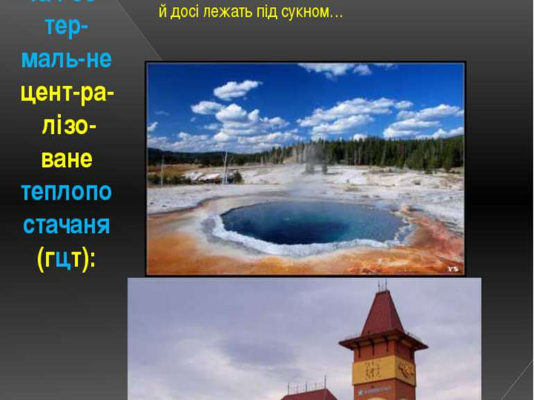 За часів Радянського Союзу на Закарпатті на базі термальних вод планували збу...