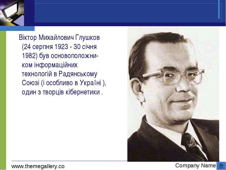 Віктор Михайлович Глушков (24 серпня 1923 - 30 січня 1982) був основоположни-...
