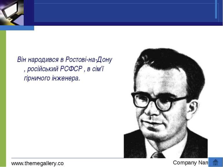 Він народився в Ростові-на-Дону , російський РСФСР , в сім'ї гірничого інженера.