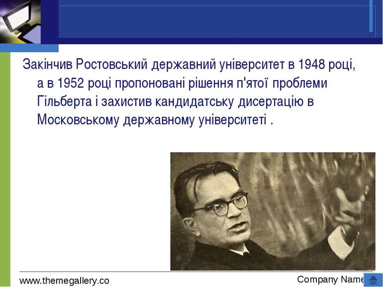 Закінчив Ростовський державний університет в 1948 році, а в 1952 році пропоно...
