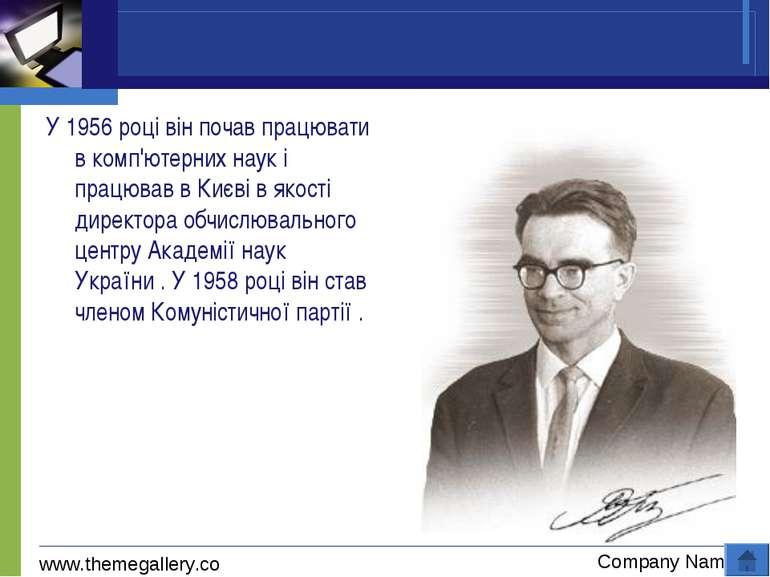 У 1956 році він почав працювати в комп'ютерних наук і працював в Києві в якос...