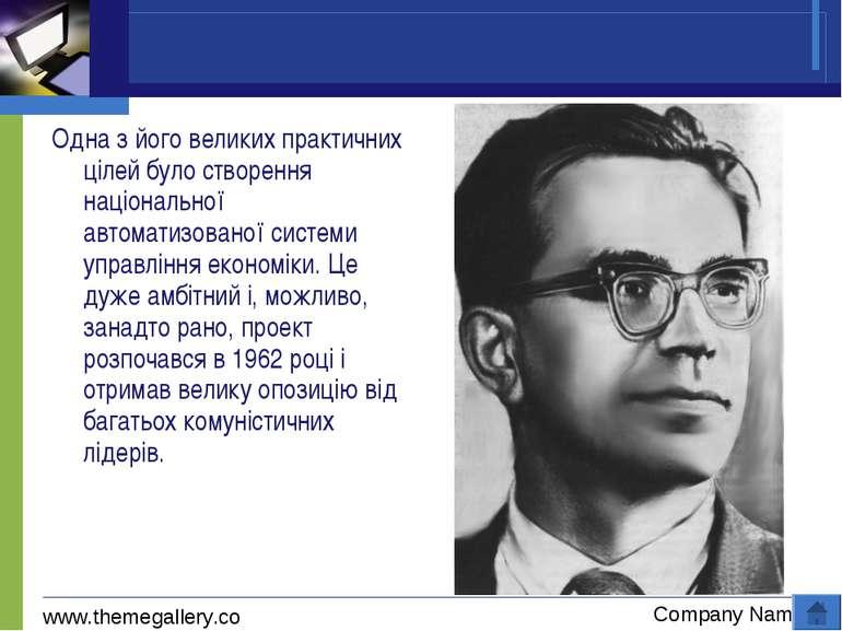 Одна з його великих практичних цілей було створення національної автоматизова...