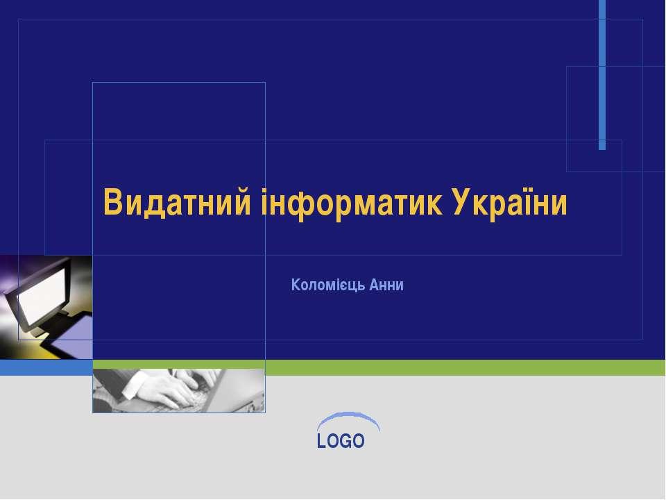 Видатний інформатик України Коломієць Анни