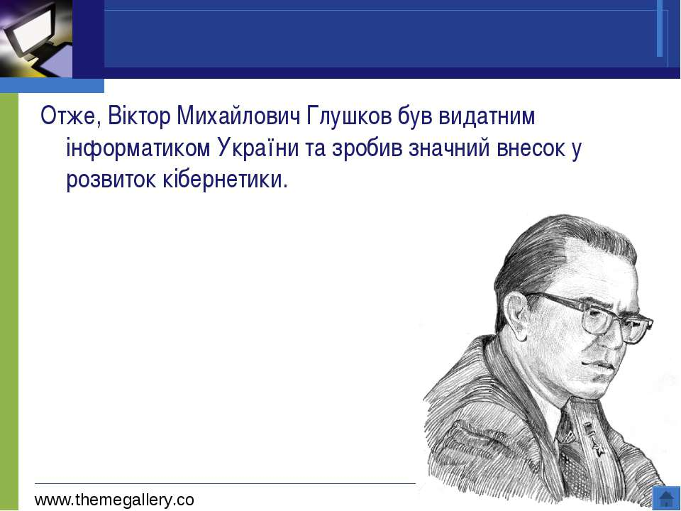Отже, Віктор Михайлович Глушков був видатним інформатиком України та зробив з...