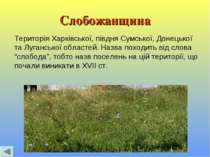 Слобожанщина Територія Харківської, півдня Сумської, Донецької та Луганської ...