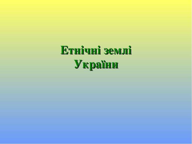 Етнічні землі України