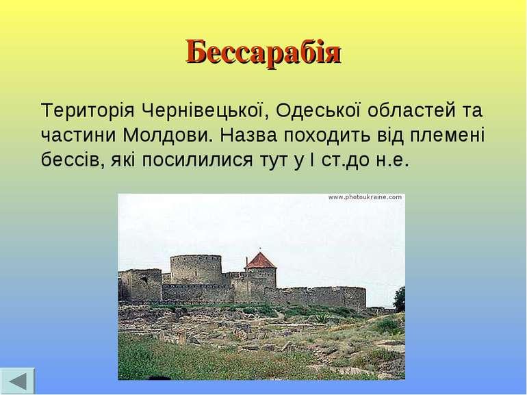 Бессарабія Територія Чернівецької, Одеської областей та частини Молдови. Назв...
