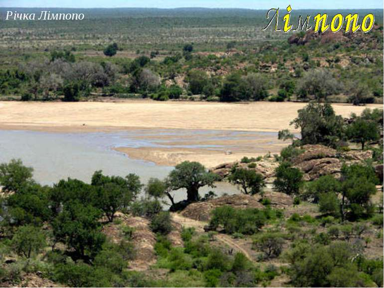 Річка Лімпопо