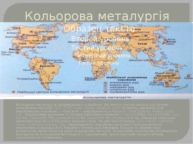 Кольорова металургія Кольорова металургія сформувалась у країнах, які мають з...