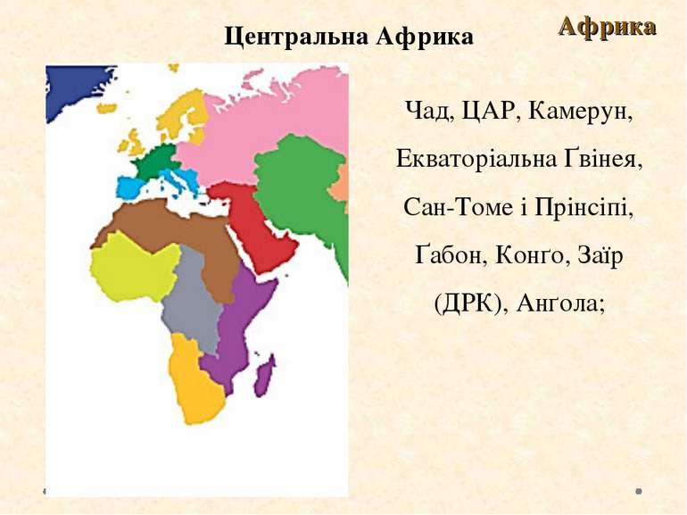 Центральна Африка Африка Чад, ЦАР, Камерун, Екваторіальна Ґвінея, Сан-Томе і ...
