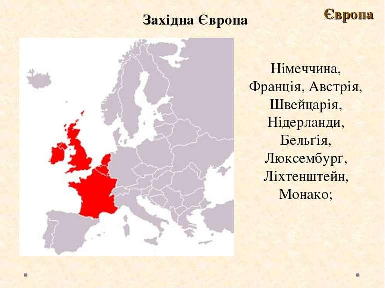 Західна Європа Європа Німеччина, Франція, Австрія, Швейцарія, Нідерланди, Бел...