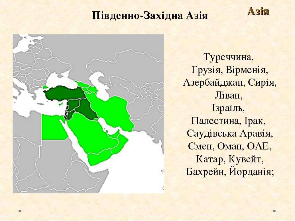 Південно-Західна Азія Азія Туреччина, Грузія, Вірменія, Азербайджан, Сирія, Л...