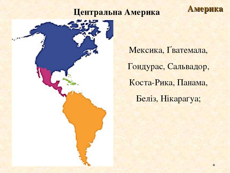 Центральна Америка Америка Мексика, Ґватемала, Гондурас, Сальвадор, Коста-Рик...