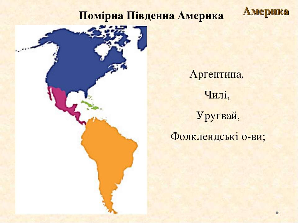 Помірна Південна Америка Америка Арґентина, Чилі, Уруґвай, Фолклендські о-ви;