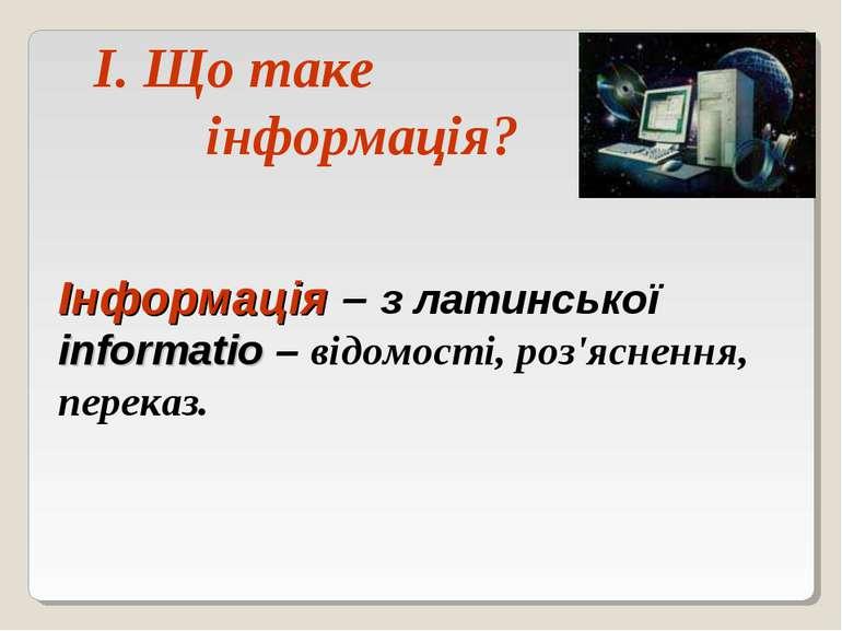 Інформація – з латинської informatio – відомості, роз'яснення, переказ. І. Що...