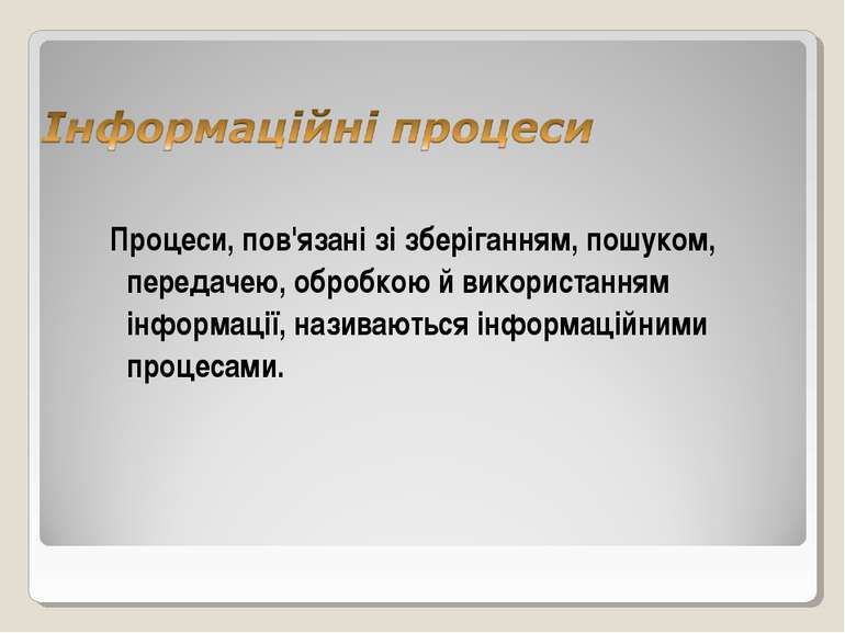 Процеси, пов'язані зі зберіганням, пошуком, передачею, обробкою й використанн...