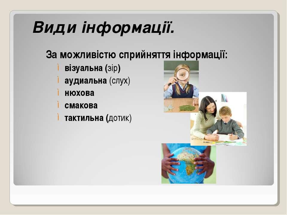 Види інформації. За можливістю сприйняття інформації: візуальна (зір) аудиаль...