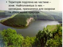 Територія поділена на частини – зони. Найголовніша із них – заповідна, призна...