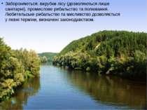 Забороняються: вирубки лісу (дозволяються лише санітарні), промислове рибальс...