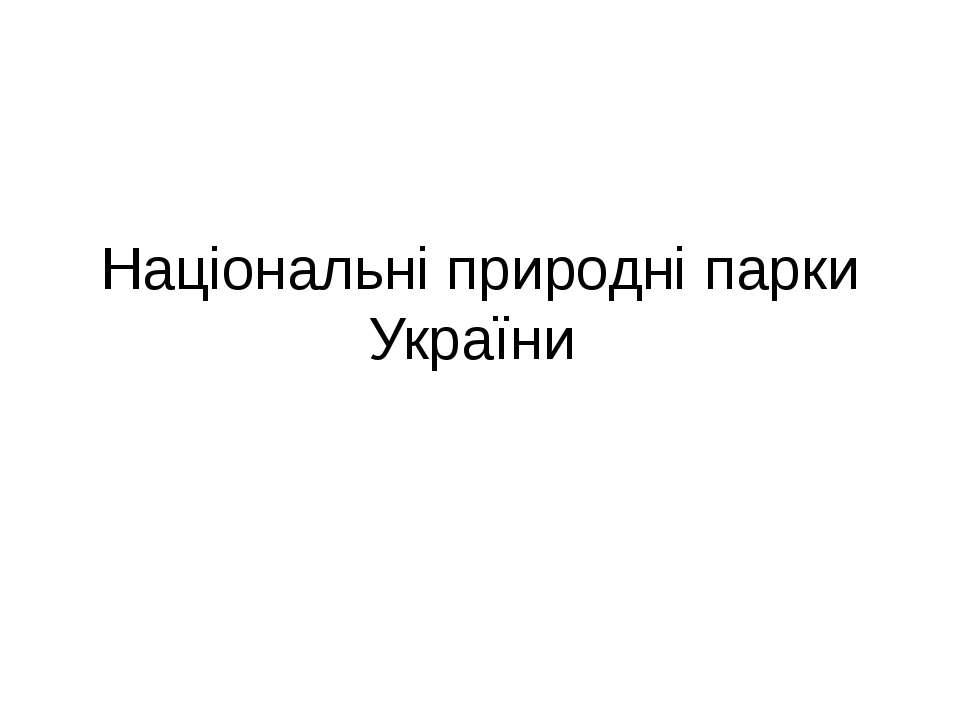Національні природні парки України