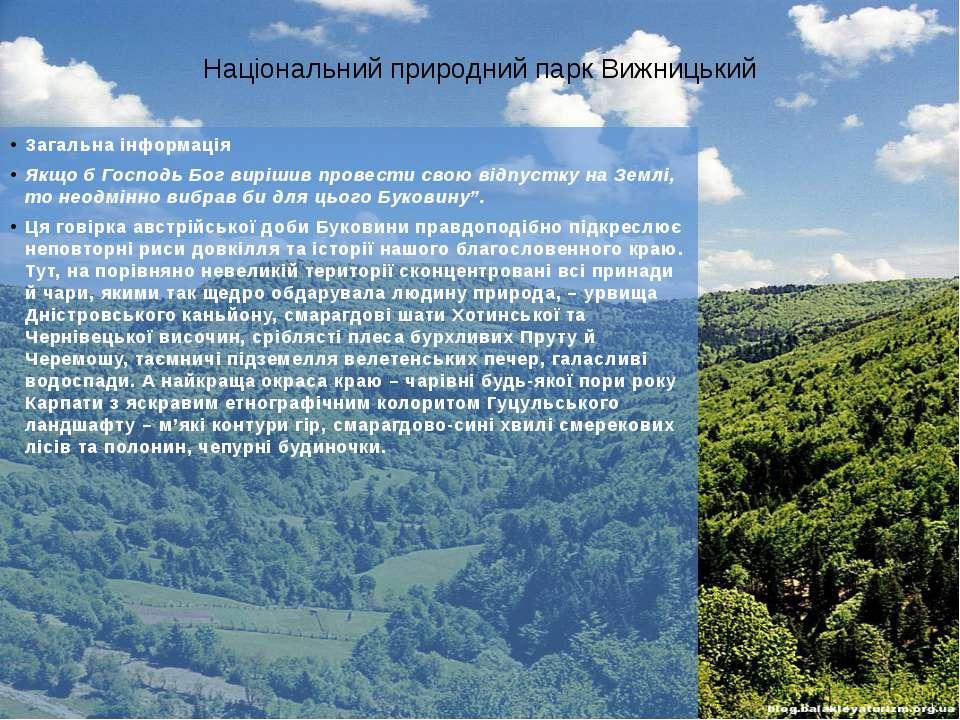 Національний природний парк Вижницький Загальна інформація Якщо б Господь Бо...