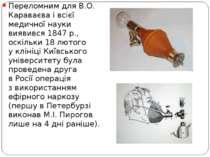 Переломним для В.О. Караваєва і всієї медичної науки виявився 1847р., оскіль...