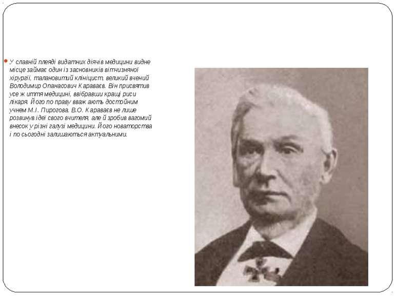 Уславній плеяді видатних діячів медицини видне місце займає один із засновни...