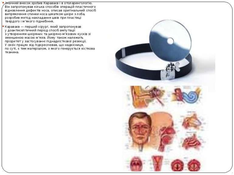 Значний внесок зробив Караваєв івотоларингологію. Він запропонував кілька с...