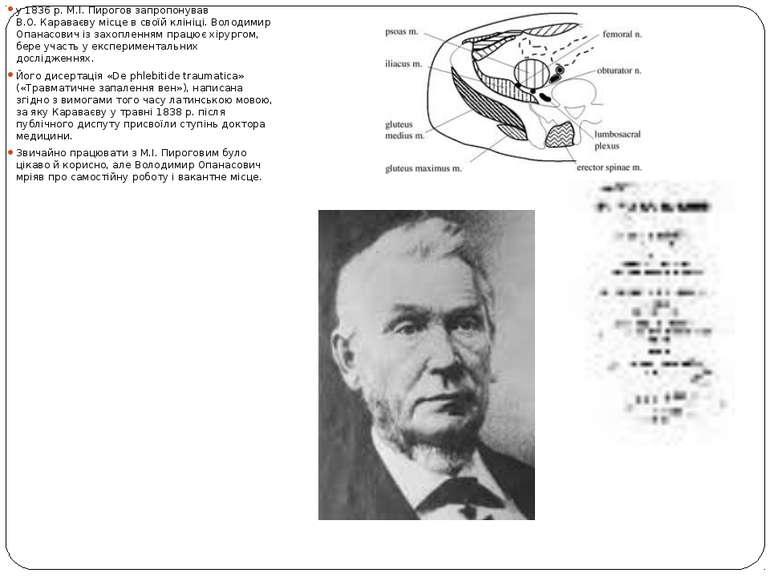 у1836р. М.І. Пирогов запропонував В.О.Караваєву місце всвоїй клініці. Вол...