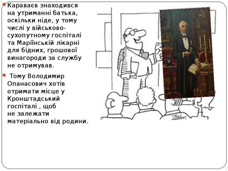 Караваєв знаходився наутриманні батька, оскільки ніде, утому числі увійськ...