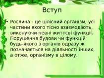 Вступ Рослина - це цілісний організм, усі частини якого тісно взаємодіють, ви...