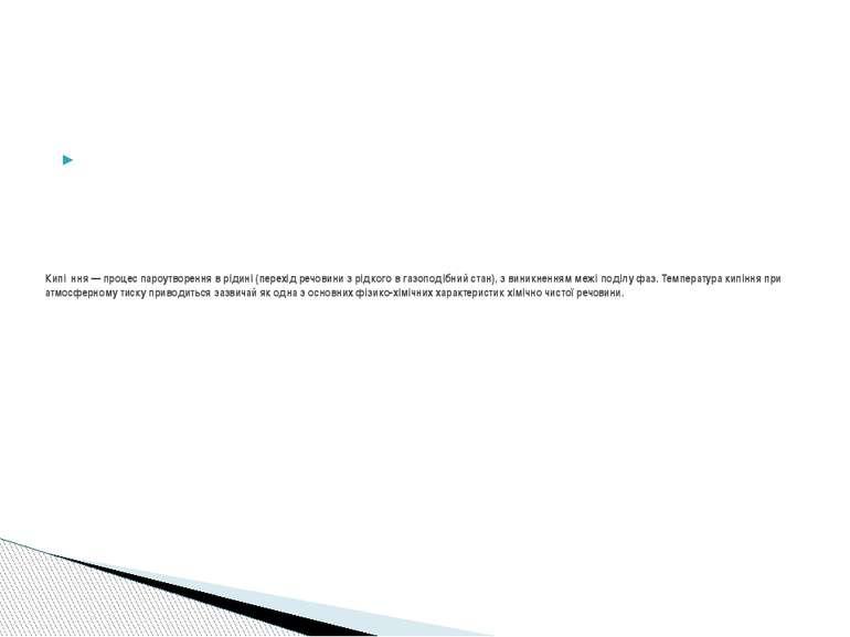 Кипі ння — процес пароутворення в рідині (перехід речовини з рідкого в газопо...