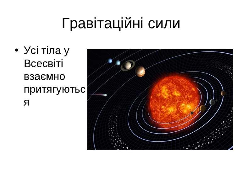 Гравітаційні сили Усі тіла у Всесвіті взаємно притягуються