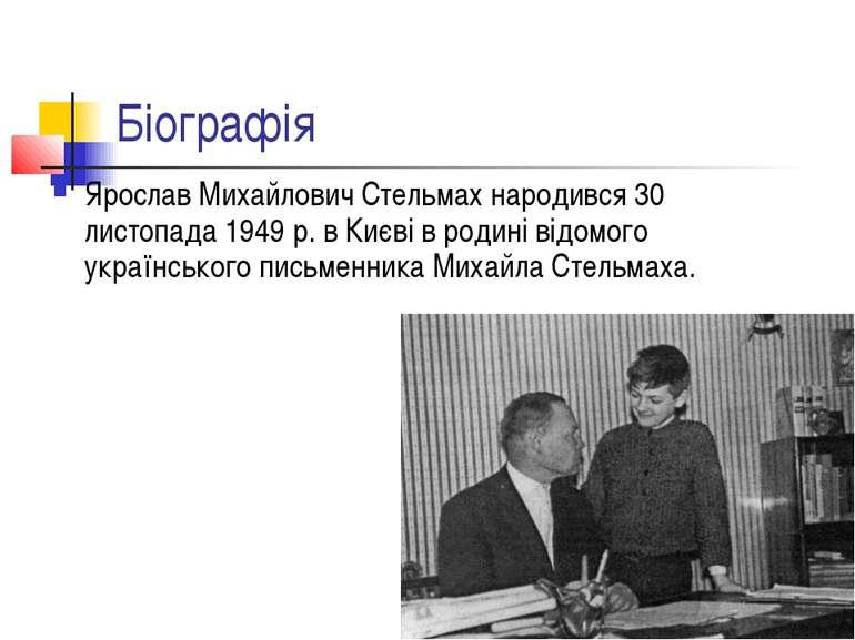 Біографія Ярослав Михайлович Стельмах народився 30 листопада 1949 р. в Києві ...