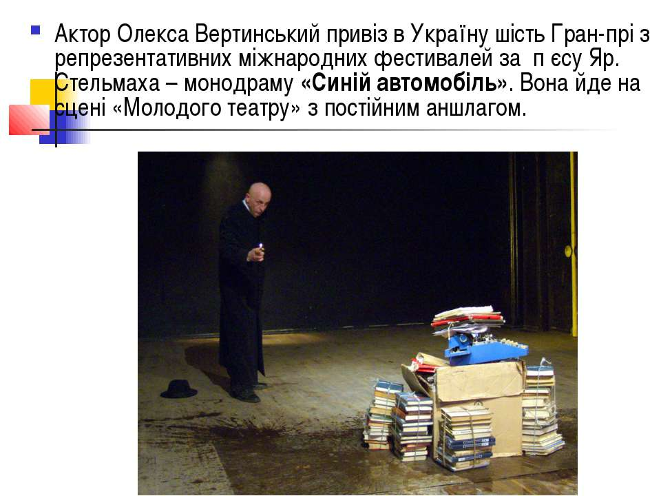 Актор Олекса Вертинський привіз в Україну шість Гран-прі з репрезентативних м...