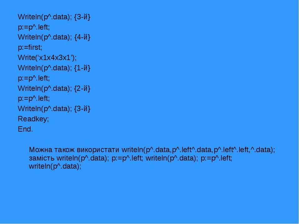 Writeln(p^.data); {3-й} p:=p^.left; Writeln(p^.data); {4-й} p:=first; Write('...