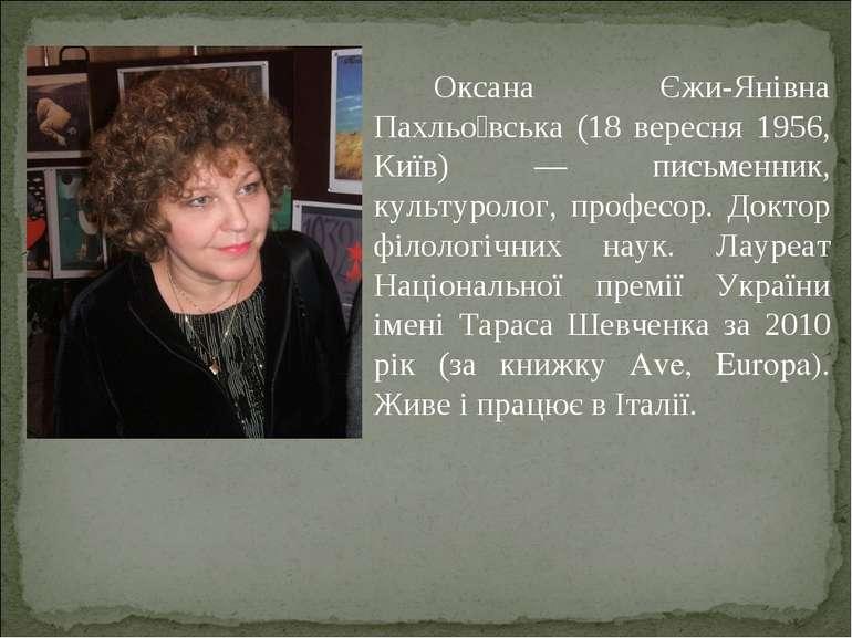 Оксана Єжи-Янівна Пахльо вська (18 вересня 1956, Київ) — письменник, культуро...