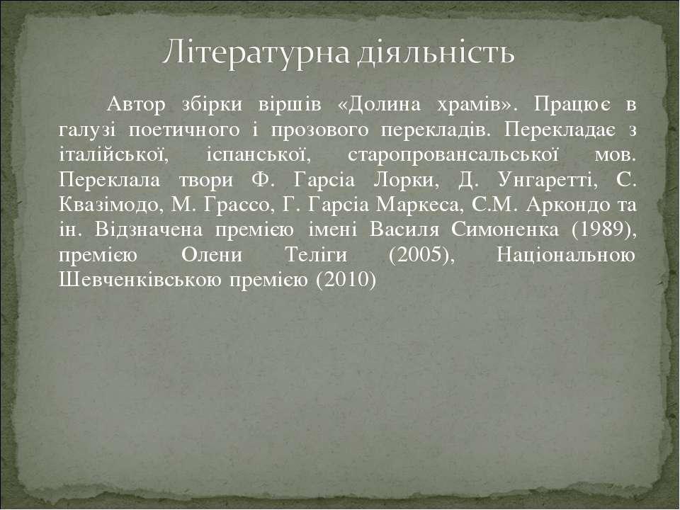 Автор збірки віршів «Долина храмів». Працює в галузі поетичного і прозового п...