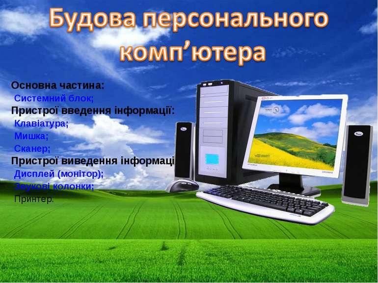 Основна частина: Системний блок; Пристрої введення інформації: Клавіатура; Ми...