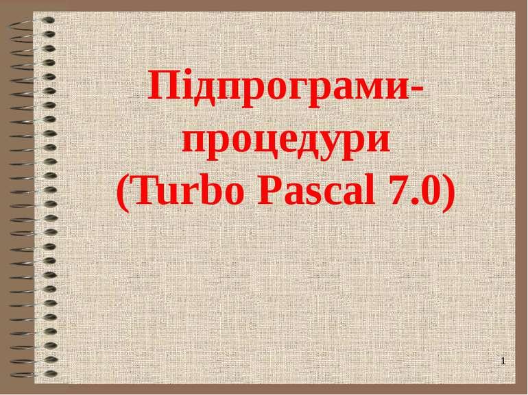 Підпрограми-процедури (Turbo Pascal 7.0)