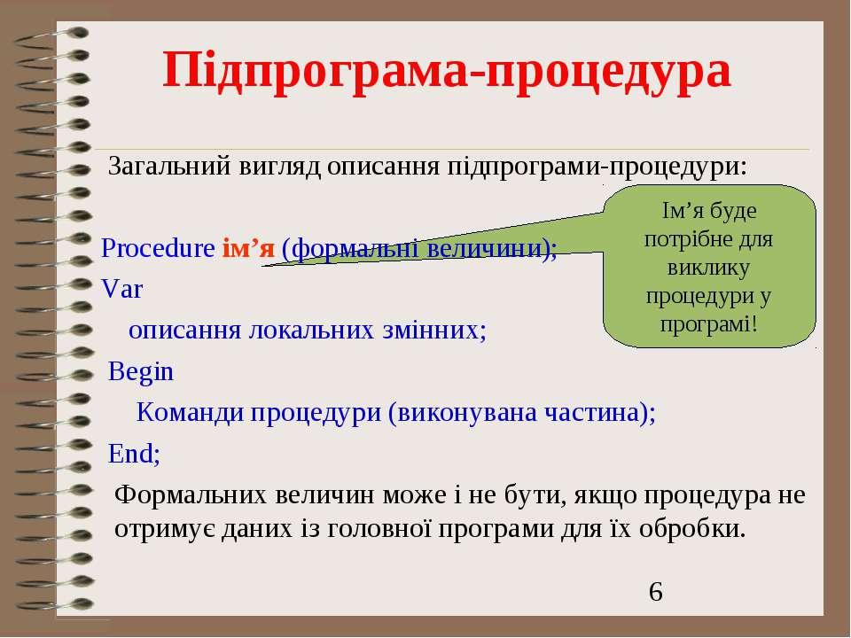 Підпрограма-процедура Загальний вигляд описання підпрограми-процедури: Proced...