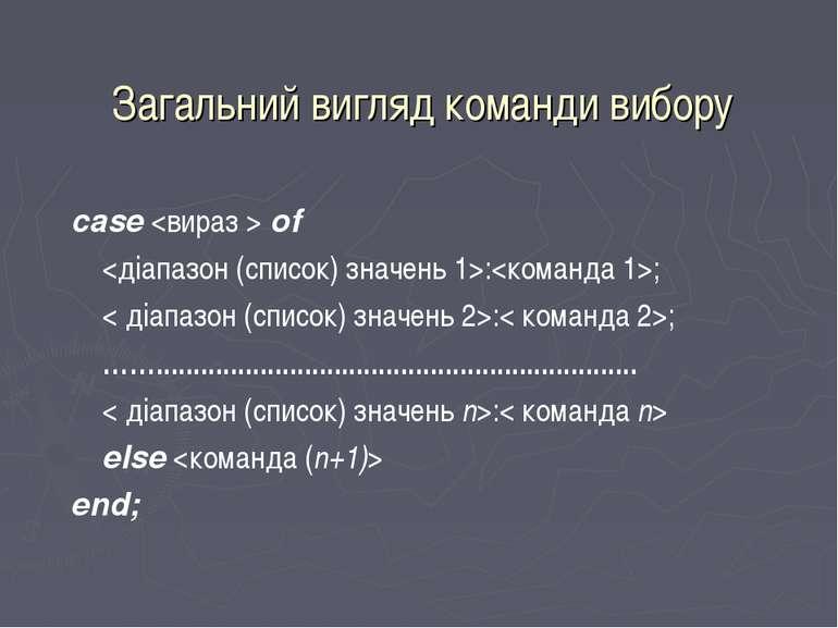 Загальний вигляд команди вибору case of :; < діапазон (список) значень 2>:< к...