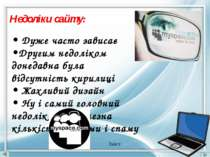 Однокласники дозволяють створити профіль з фотографією і інформацією про себе...