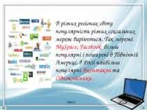 Facebook Тип сайту: соціальна мережа Реєстрація: вимагається Мова (и): багато...
